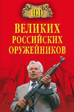 100 великих российских оружейников (12+)