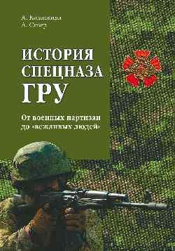 История спецназа ГРУ. От военных партизан до вежливых людей (12+)