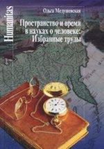 Медушевская О. Пространство и время в науках о человеке. Избранные труды.