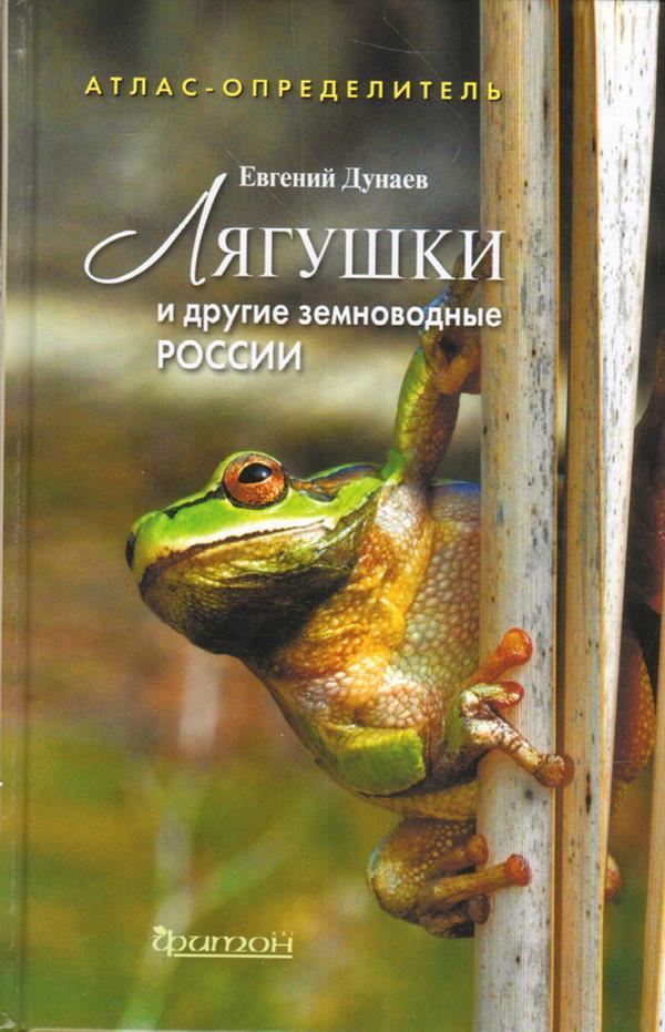 Лягушки и другие земноводные России. Атлас-определитель