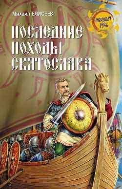 НРУС Последние походы Святослава (12+)