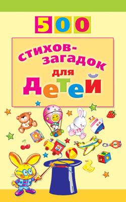 500 стихов-загадок для детей. 2-е изд./Мазнин И.А.