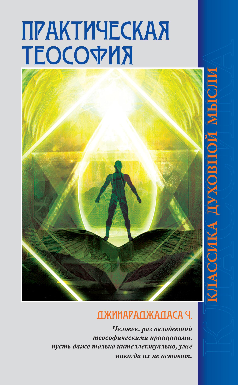 Практическая теософия. 3-е изд.