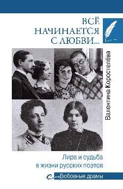 Любовные драмы Всё начинается с любви... Лира и судьба в жизни русских поэтов  (12+)