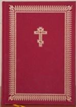Библия (1230)083DCTI(на церковнослав.яз.)