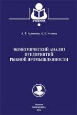 Экономический анализ предприятий рыбной промышленности.Учебник