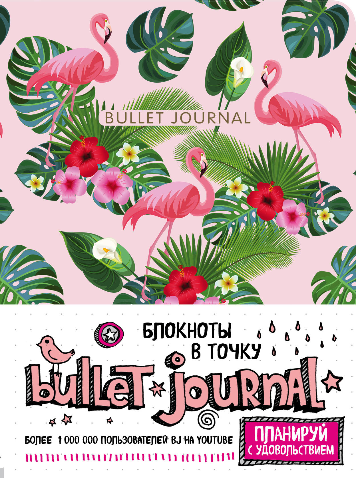 Блокнот в точку: Bullet Journal (фламинго)