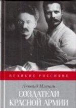 Создатели Красной Армии.   Л.М. Млечин. - (Великие россияне).