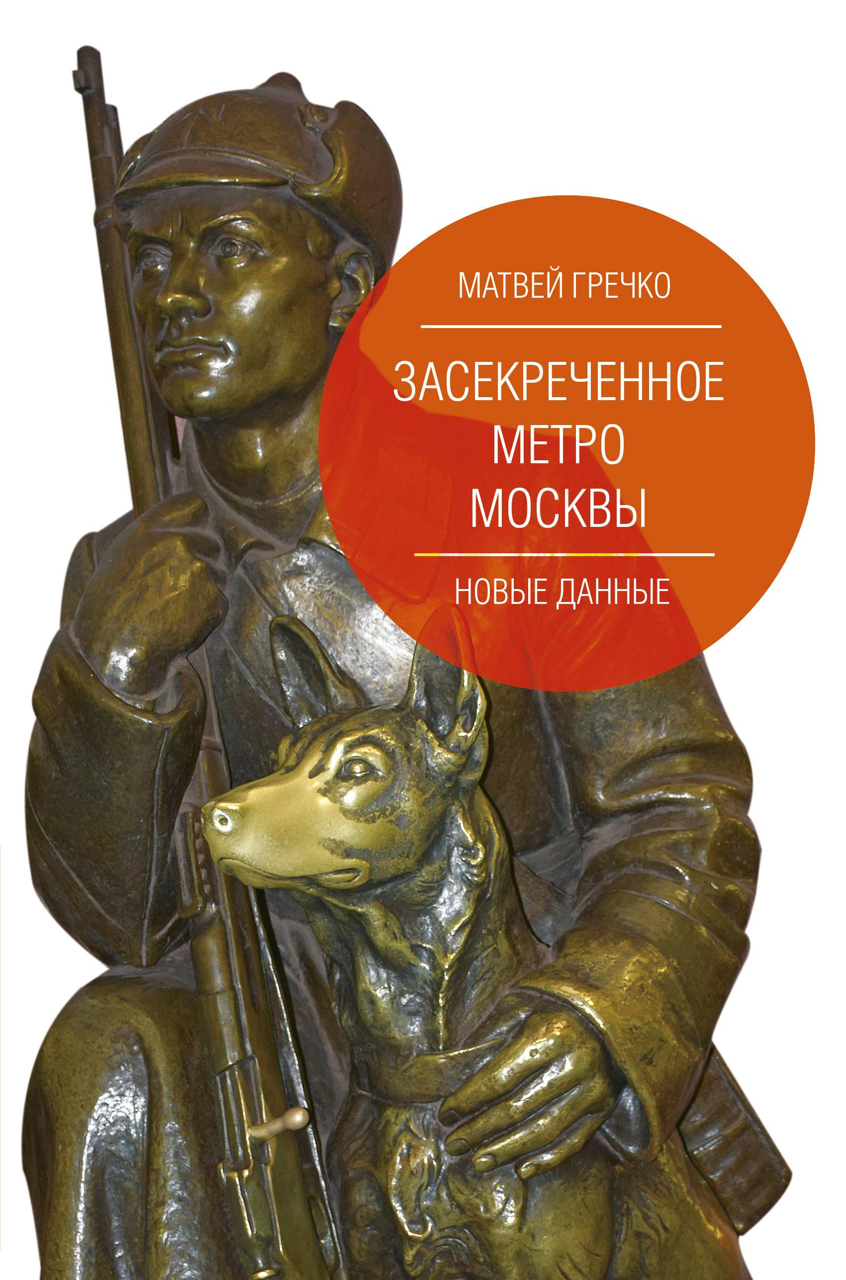 Засекреченное метро Москвы. Новые данные