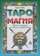Таро и магия. Образы для ритуалов и астральных путешествий