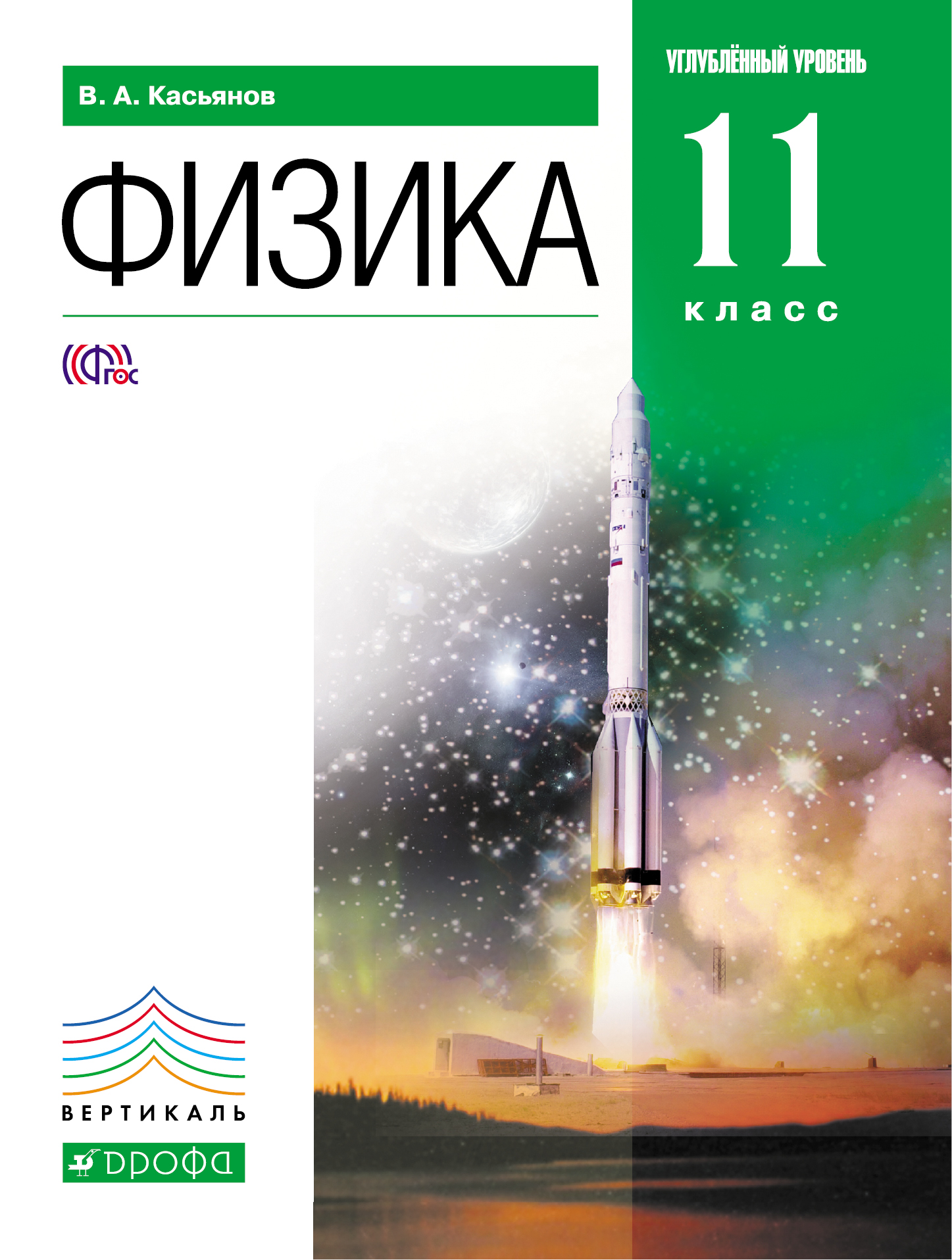 Физика 11кл [Учебник] угл. ур. Вертикаль