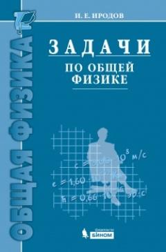 Задачи по общей физике: Учебное пособие для вузов. 12-е изд. Иродов И.Е.
