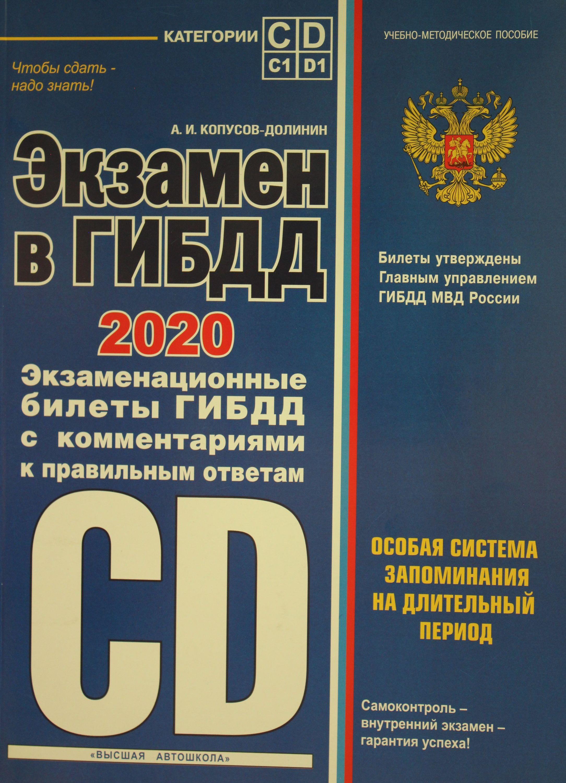 Экзамен в ГИБДД. Категории C, D, подкатегории C1, D1 (с изм. и доп. на 2020 год)