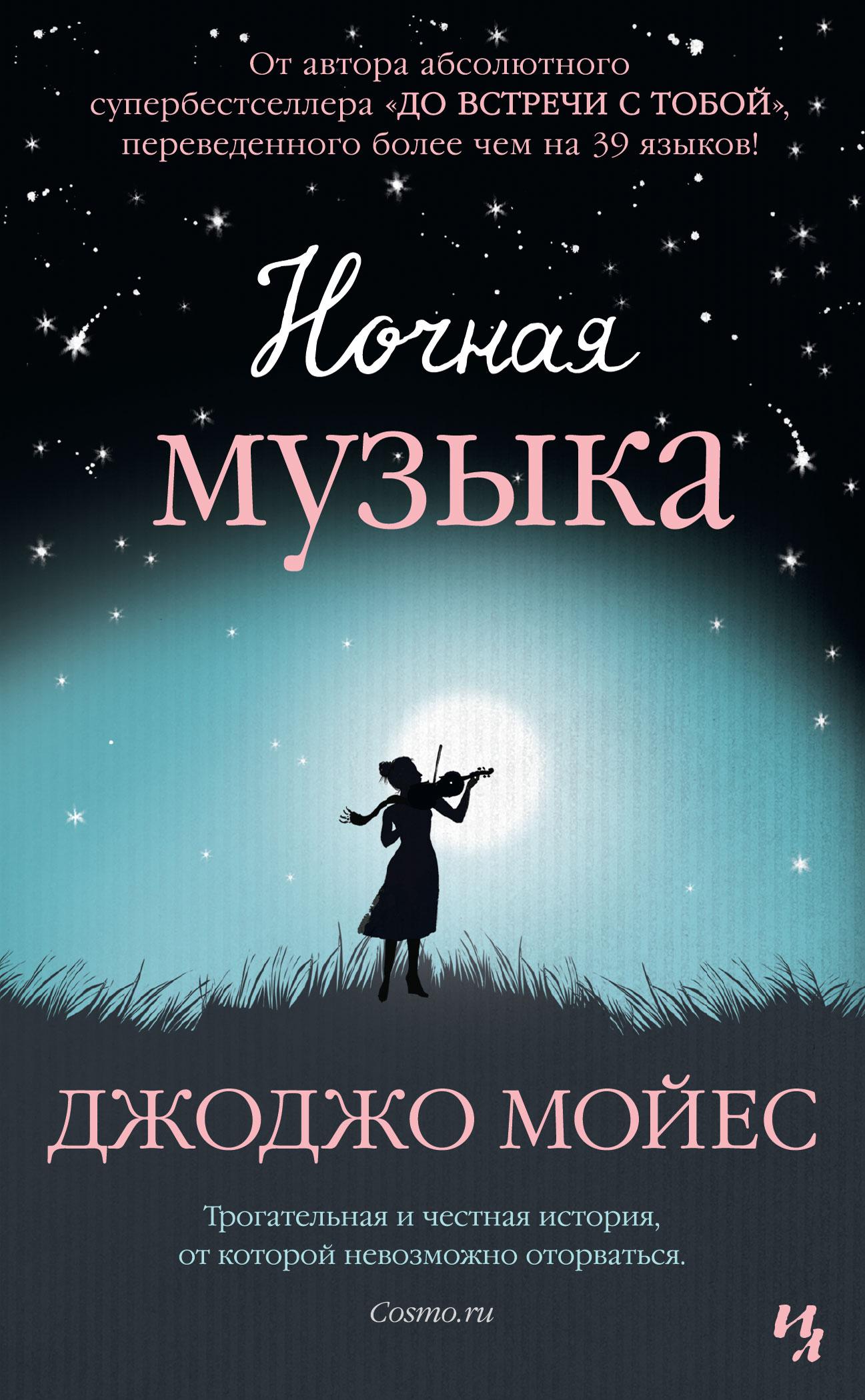 Ночная музыка (мягк.обл.)
