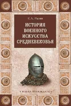История военного искусства Средневековья (т.2)