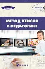 Метод кейсов в педагогике:практикум для учит.и сту