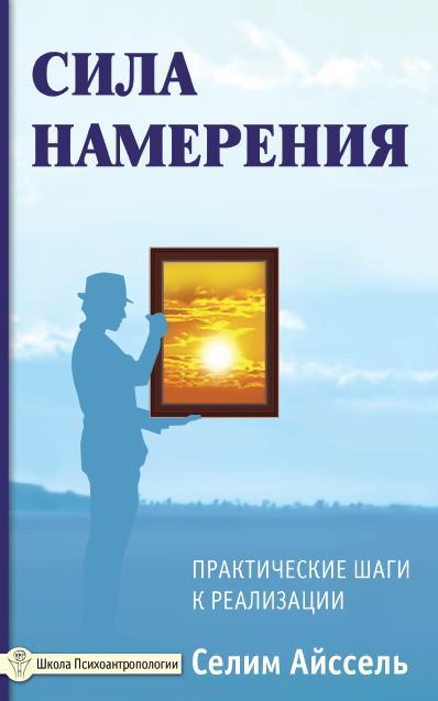 Сила намерения. 5-е изд. Практические шаги к реализации