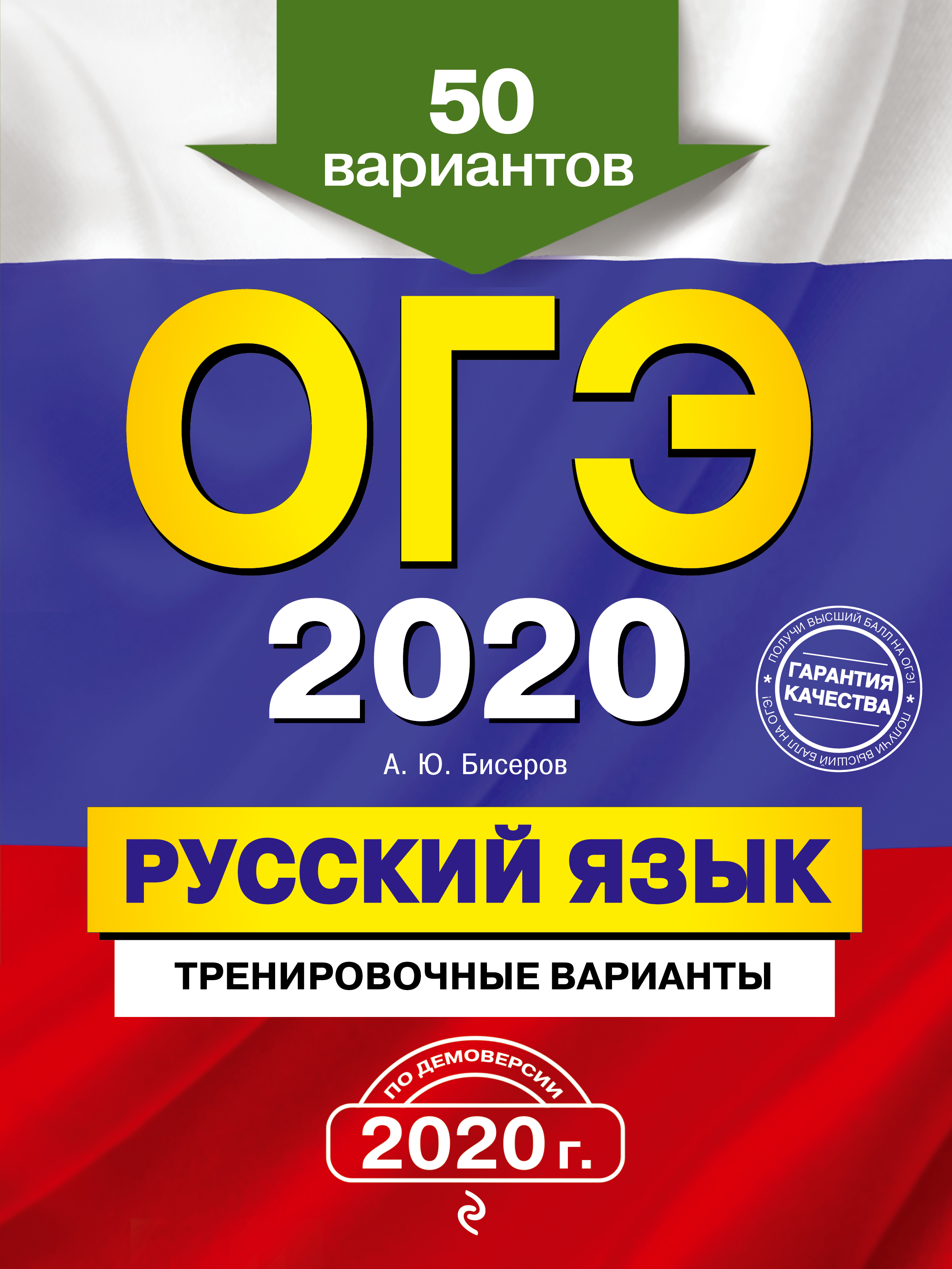 ОГЭ-2020. Русский язык. Тренировочные варианты. 50 вариантов