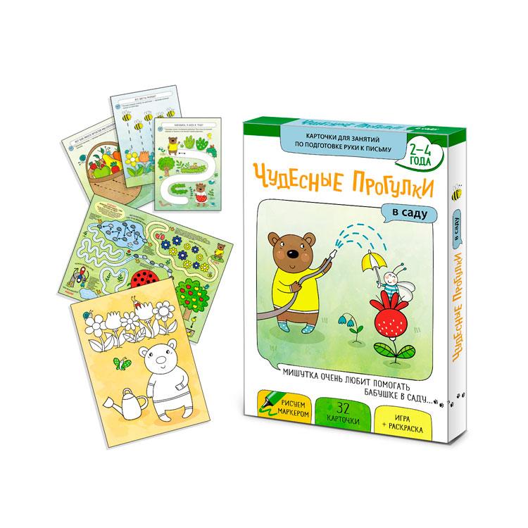 Чудесные прогулки в саду.Карточки для занятий по подготовке руки к письму 2-4 года