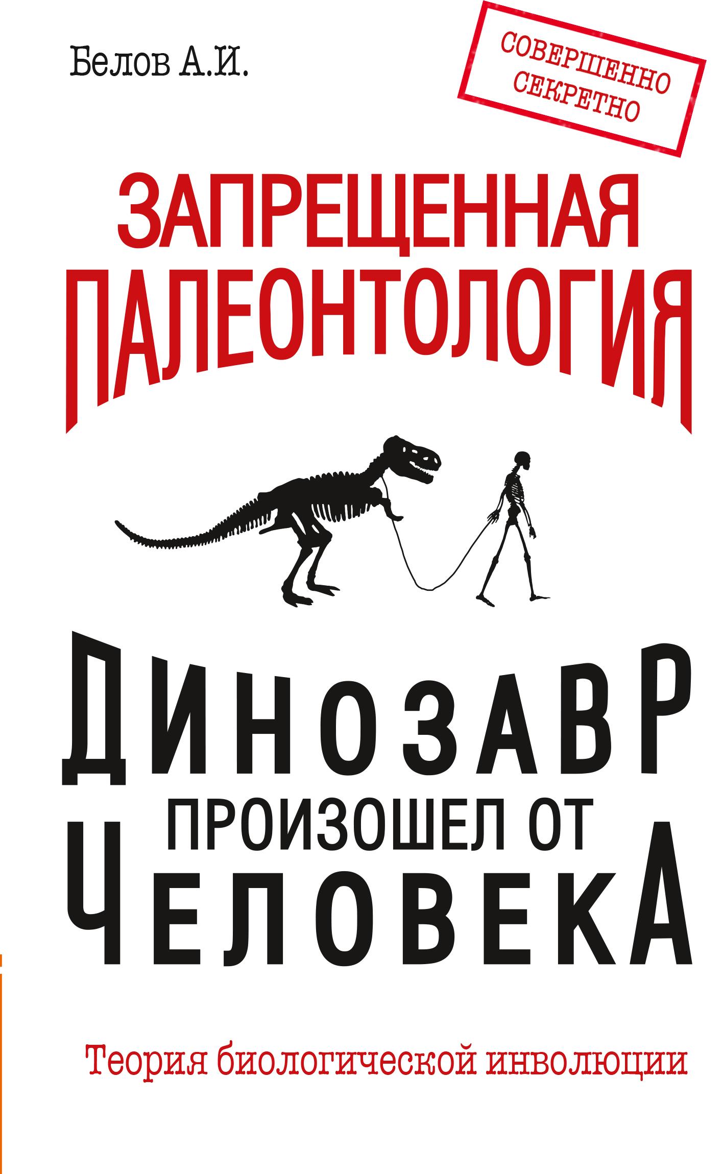 Запрещенная палеонтология. Динозавр произошел от человека! Теория биологической инволюции
