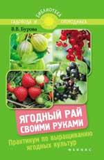 Ягодный рай своими руками:практикум по выращиванию