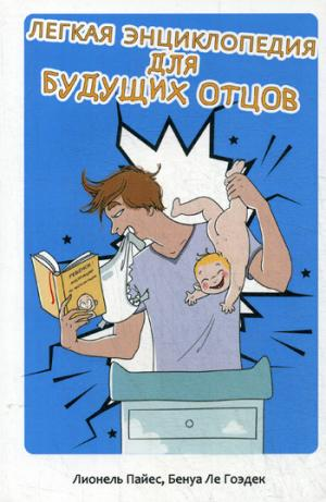 Легкая энциклопедия для будущих отцов. (Книга , которая всегда под рукой!). 2-е изд.