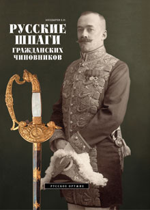 Трагедия Россиии XX в.Донские казаки в борьбе с большевиками