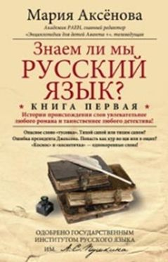 Кн.1 Знаем ли мы русский язык?