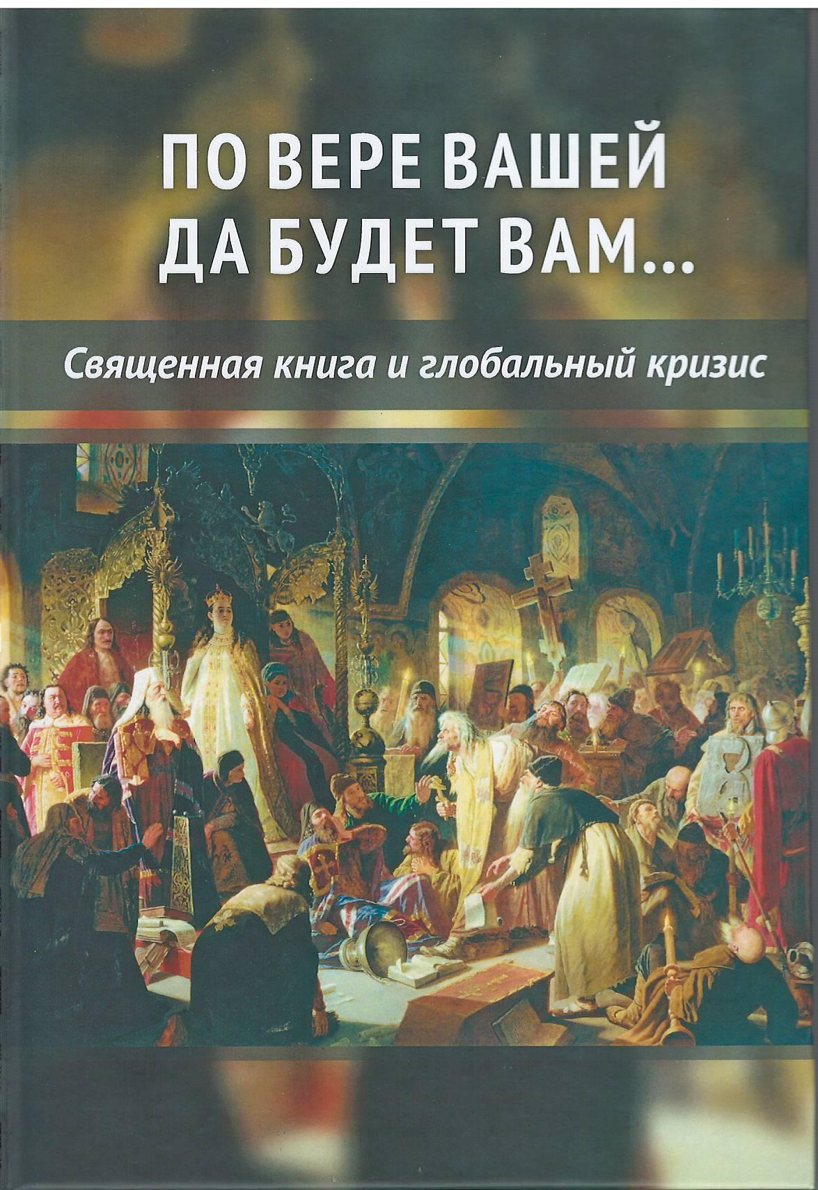 По вере вашей да будет вам...Священная книга и глобальный кризис