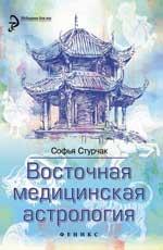 Восточная медицинская астрология дп