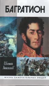 Генерал Багратион: жизнь и война (2-е изд.)