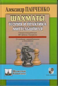 Шахматы.Теория и практика миттельшпиля