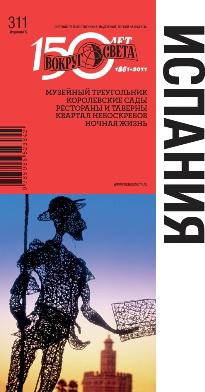 Испания (изд. 5)