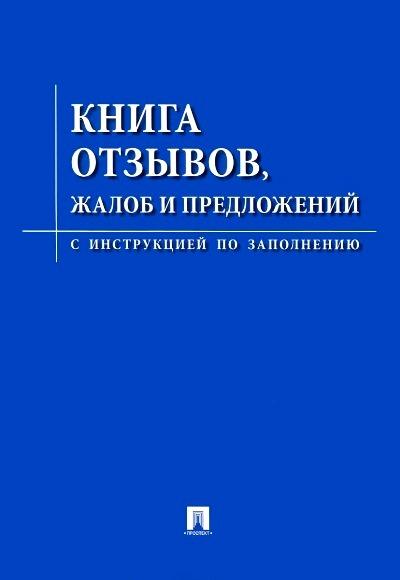 Книга отзывов, жалоб и предложений с инструкцией по заполнению.