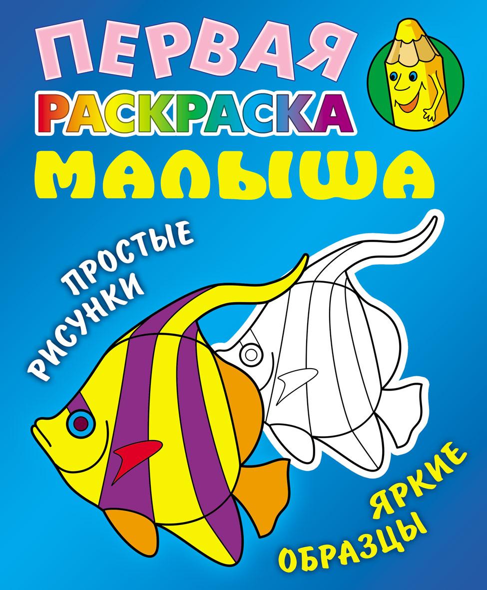 Рыбка. Простые рисунки, яркие образцы (3-е изд.)