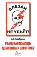 Влезай - не убьет! 5-е изд.