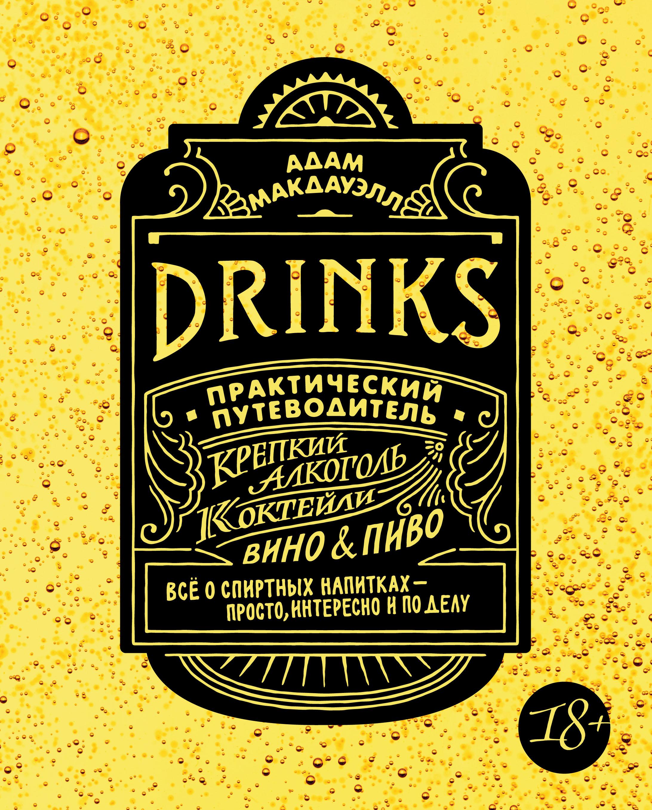 Drinks. Крепкий алкоголь. Коктейли. Вино & пиво. Практический путеводитель (нов.оф.)