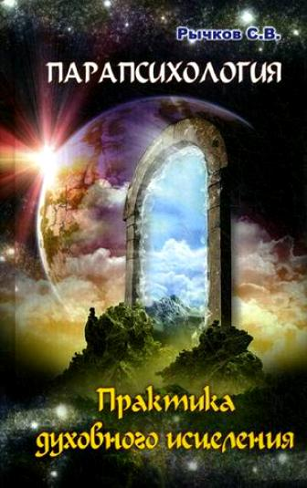 Парапсихология. Практика духовного исцеления