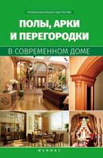Полы,арки и перегородки в современном доме