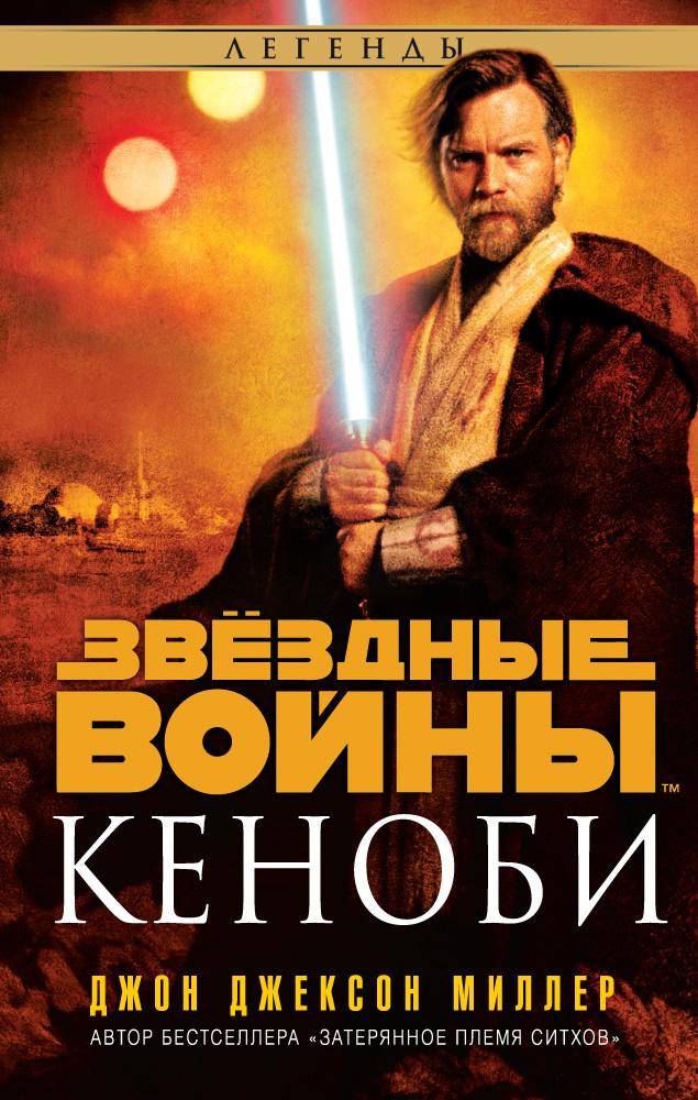 Кеноби. Звёздные Войны