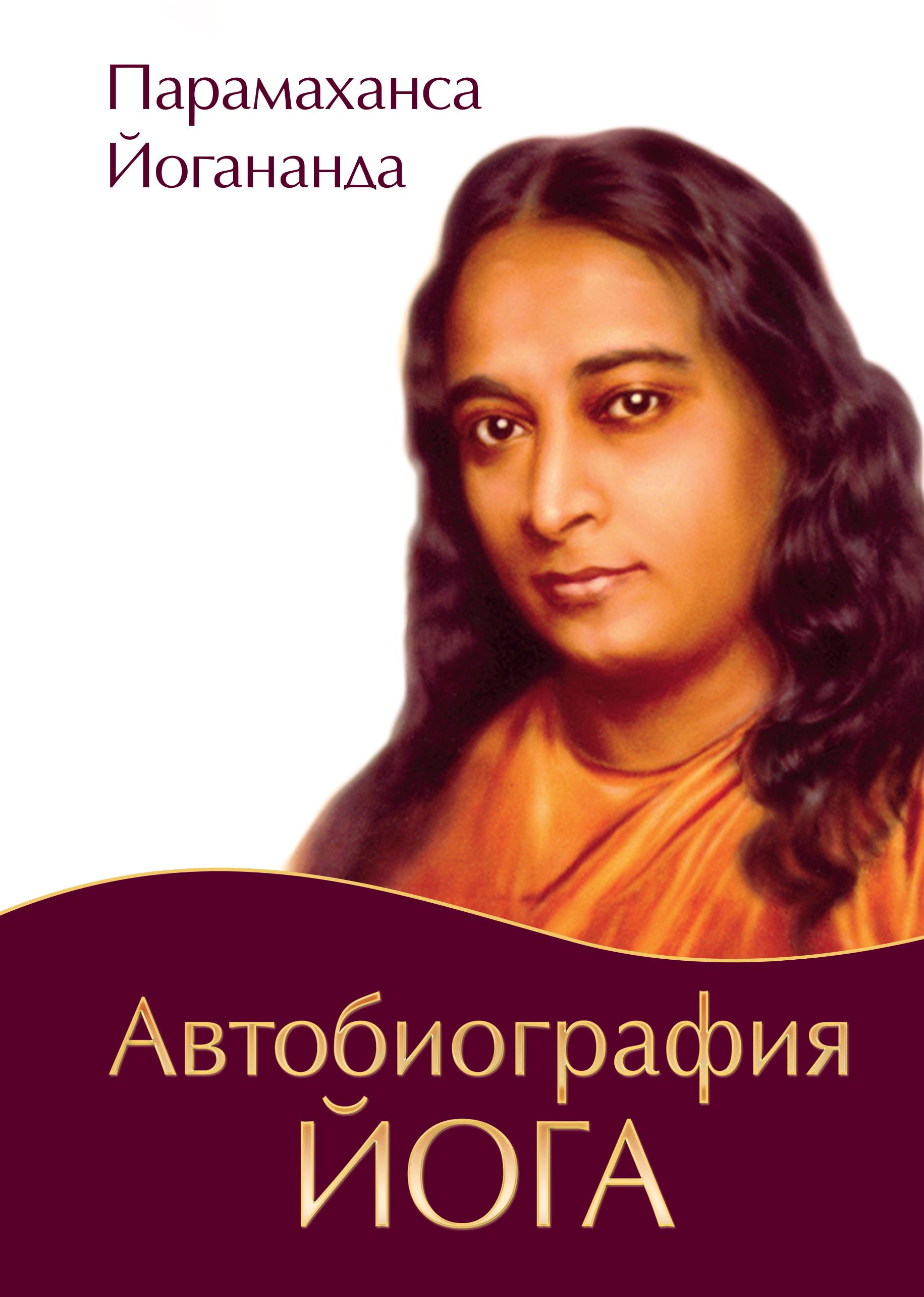 Автобиография йога (обл., Амрита). 3-е изд.