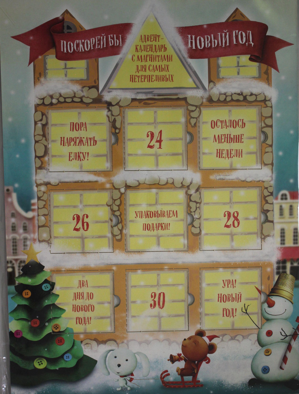 Поскорей бы Новый год! Адвент-календарь с магнитами (домик) 235х320мм