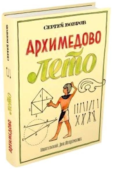 Архимедово лето, или История содружества юных математиков. Книга 3