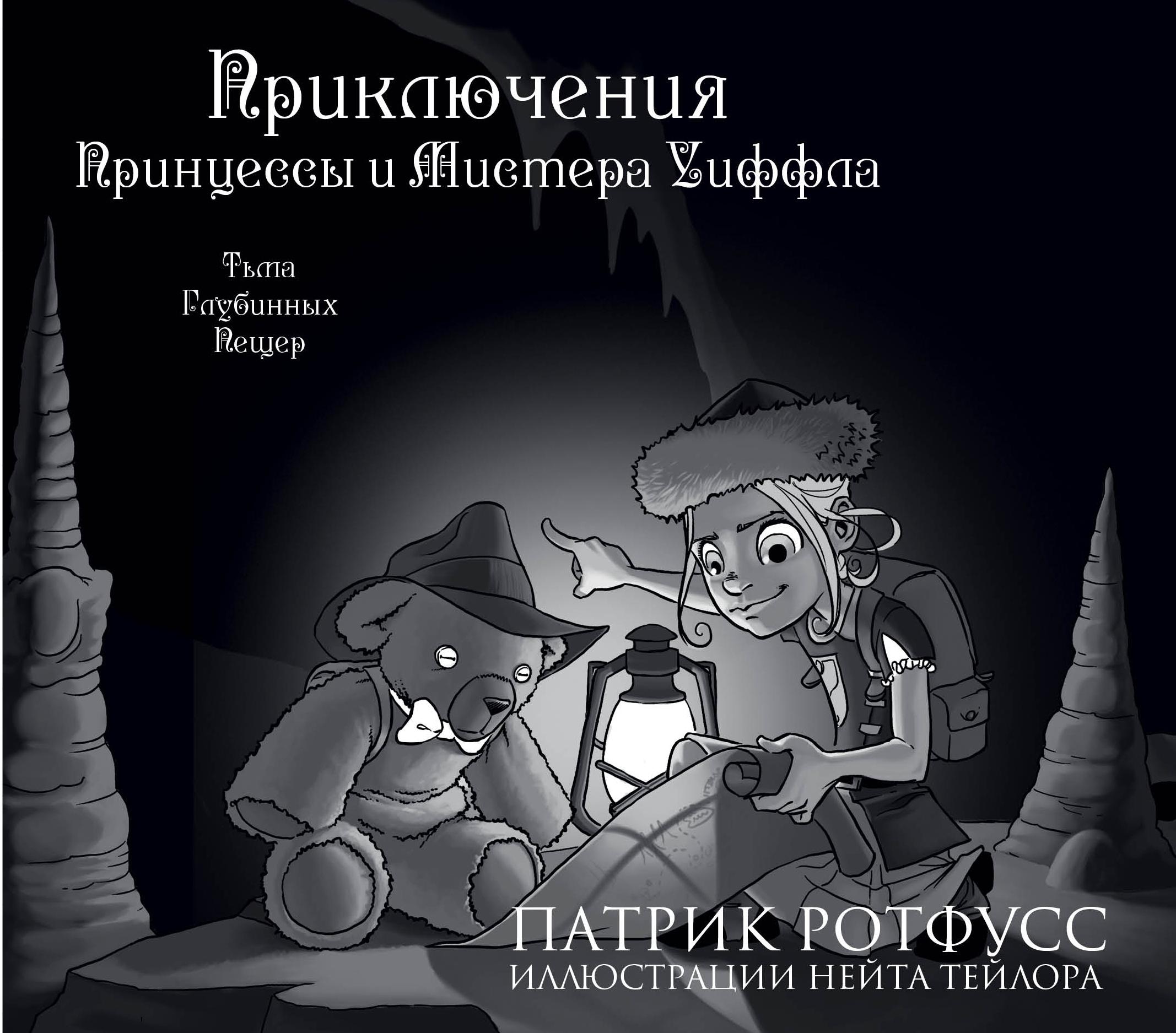 Приключения Принцессы и Мистера Уиффла. Тьма Глубинных Пещер