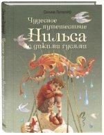 Чудесное путешествие Нильса с дикими гусями.: Повесть-сказка   С. Лагерлеф. - (Волшебная книга).