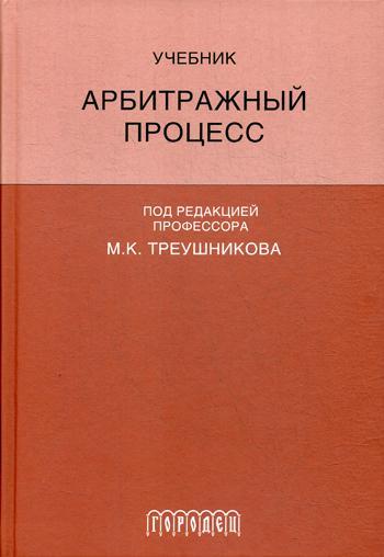 Арбитражный процесс: Учебник для студентов юридических вузов и факультетов. 6-е изд., перераб. и доп.