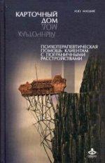 Карточный дом. Психотерапевтическая помощь клиентам с пограничными расстройствами. 2-е изд. Млодик И.Ю.
