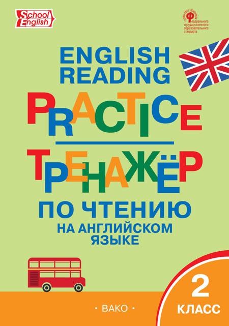ТР Тренажёр по чтению на английском языке. 2 кл.  (ФГОС) /Макарова.