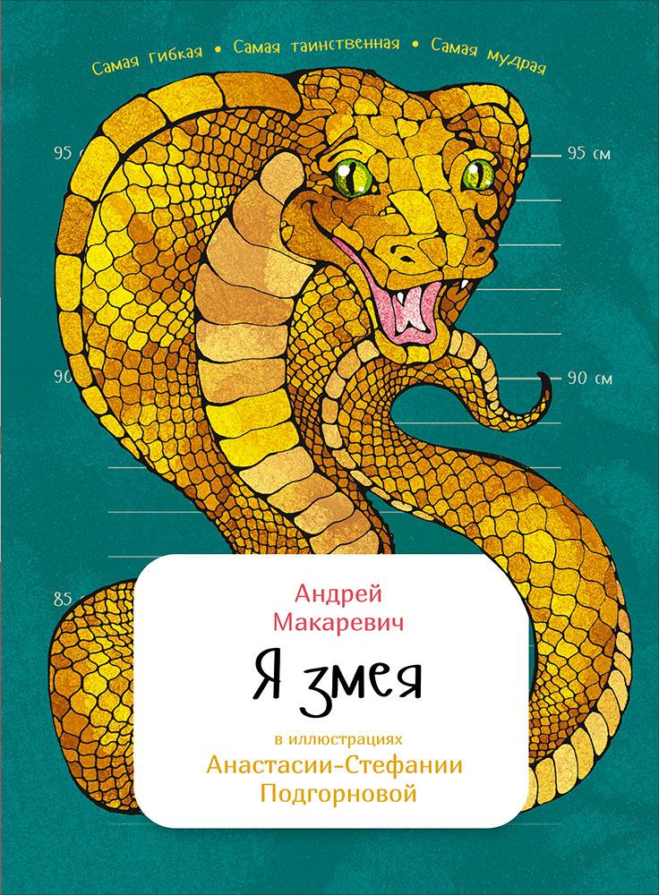 Я змея (в илл.Подгорновой А-С.) (6+)