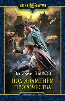 Под знаменем пророчества: фантастический роман. Зыков В.В.
